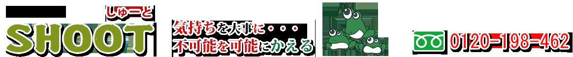 総合学習塾SHOOT